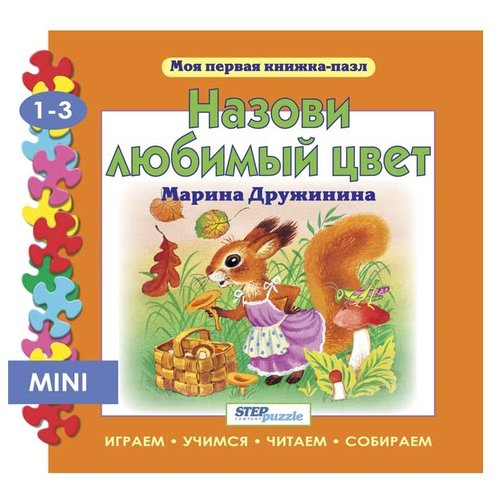Step puzzle Книжка-игрушка Моя первая книжка-пазл. Назови любимый цвет недорого
