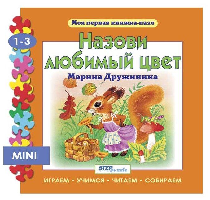 Step puzzle Книжка-игрушка Моя первая книжка-пазл. Назови любимый цвет