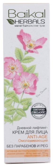 Крем Baikal Herbals лифтинг для лица дневной 50 мл