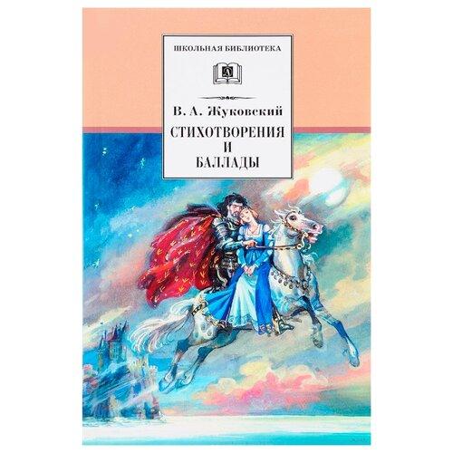 Купить Жуковский В.А. Стихотворения и баллады , Детская литература, Детская художественная литература
