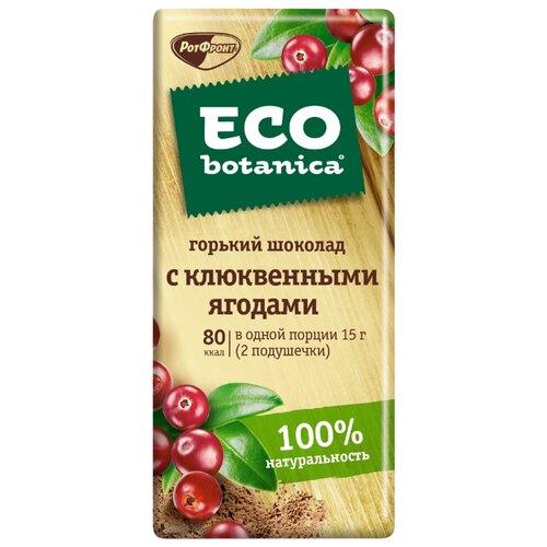 шоколад eco botanica горький с клюквенными ягодами 85г Шоколад Eco botanica горький 71.8% с клюквенными ягодами, 85 г