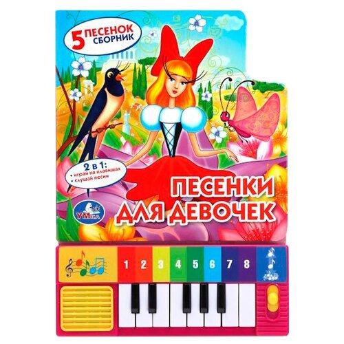 Купить Шигарова Ю. Книжка-пианино для маленьких. Песенки для девочек , Умка, Книги для малышей