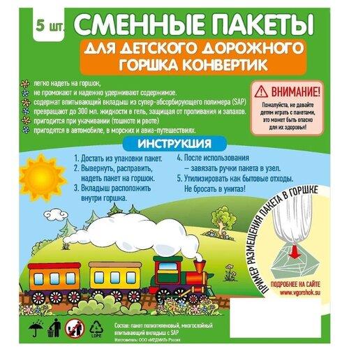 Конвертик Пакеты для дорожных горшков (5 шт.) белыйГоршки и сиденья<br>