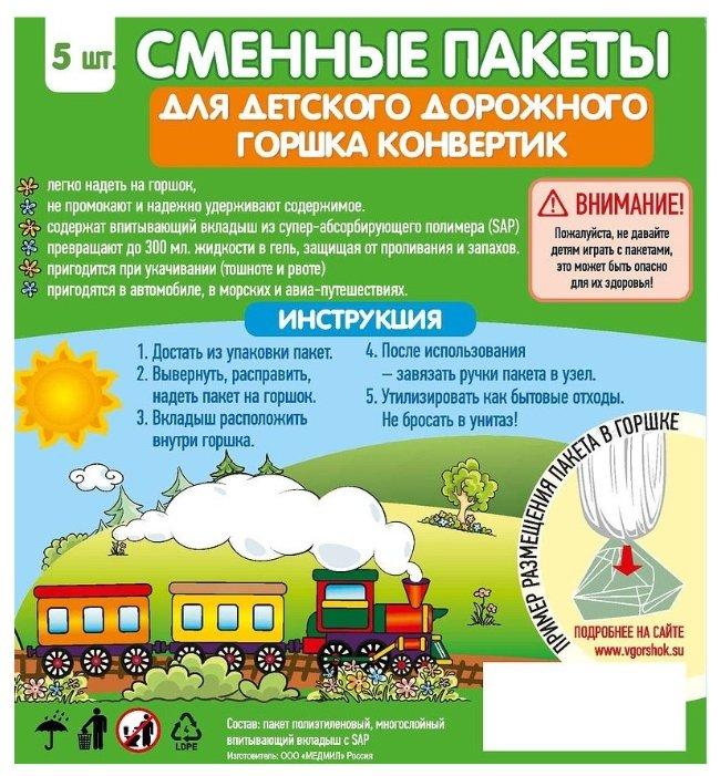 Конвертик Пакеты для дорожных горшков (5 шт.)