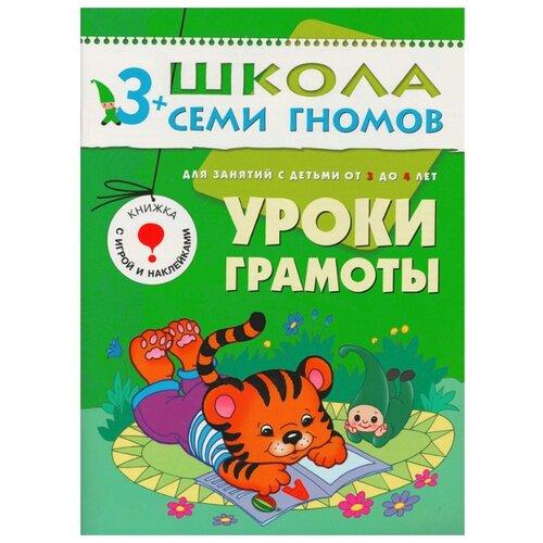 Купить Денисова Д. Школа Семи Гномов 3-4 года. Уроки грамоты , Мозаика-Синтез, Учебные пособия