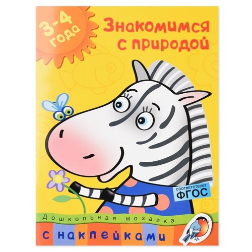 Земцова О.Н. Дошкольная мозаика. Знакомимся с природой (3-4 года)Учебные пособия<br>