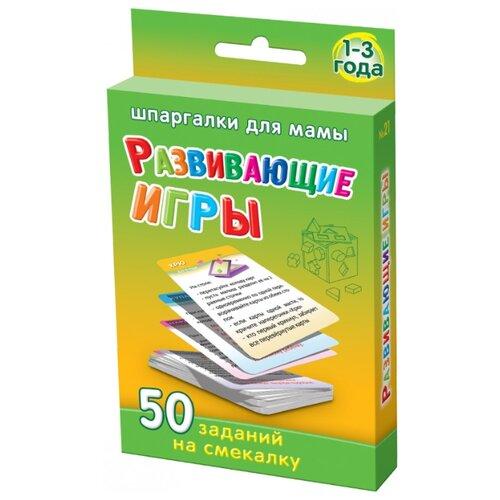 Набор карточек Лерман Шпаргалки для мамы. Развивающие игры. 1-3 года 8.8x6.3 см 50 шт.Дидактические карточки<br>