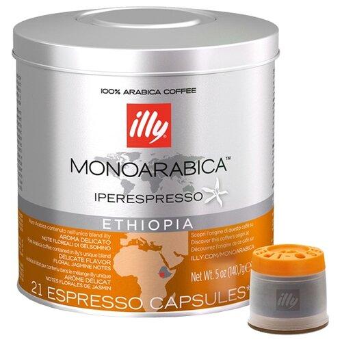 Кофе в капсулах illy IperEspresso Monoarabika Ethiopia (21 капс.) illy