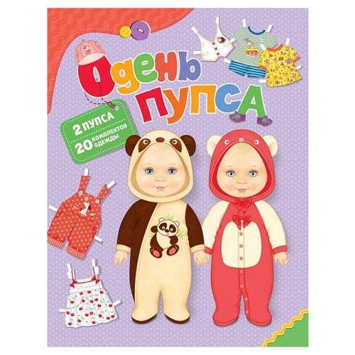 Купить РОСМЭН Книжка-игрушка Одень пупса, Книжки-игрушки