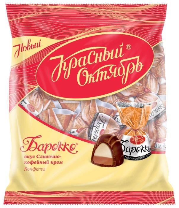 Конфеты Красный Октябрь Барокко вкус сливочно-кофейный крем, пакет