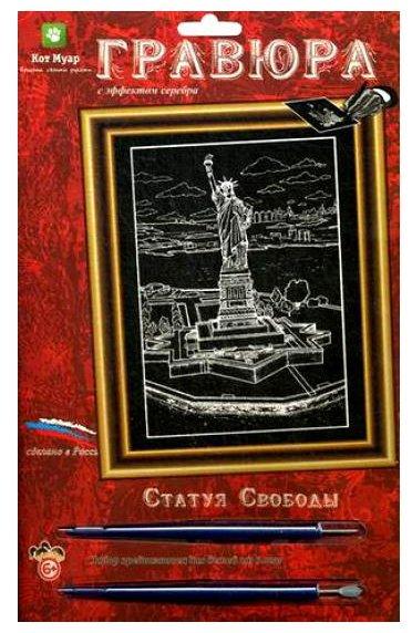 Гравюра Кот Муар Статуя Свободы (Гр-309) серебристая основа