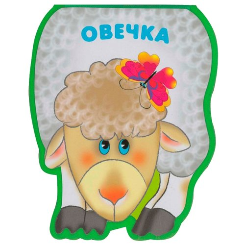Бурмистрова Л. Л. Забавные зверушки. Овечка бурмистрова л овечка книжка малышка с вырубкой