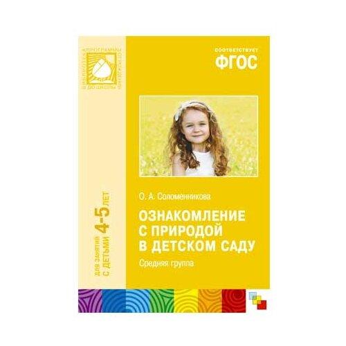 цена на Соломенникова О. А.