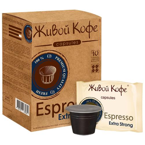 Кофе в капсулах Живой Кофе Espresso Extra Strong (10 капс.) guidecraft classic espresso extra chairs