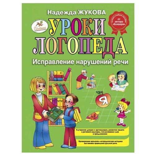 Купить Жукова Н.С. Уроки логопеда: Исправление нарушений речи , ЭКСМО, Учебные пособия