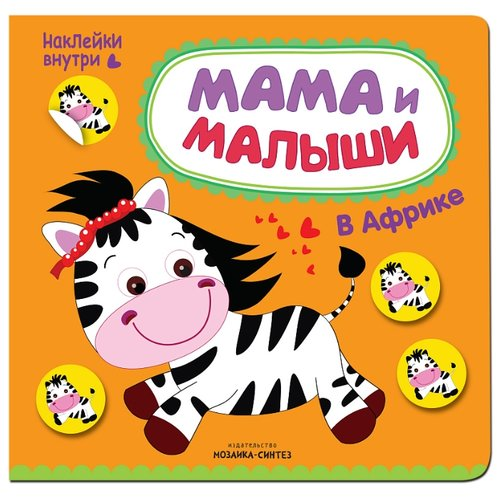 Купить Книжка с наклейками Мама и малыши. В Африке , Мозаика-Синтез, Книжки с наклейками