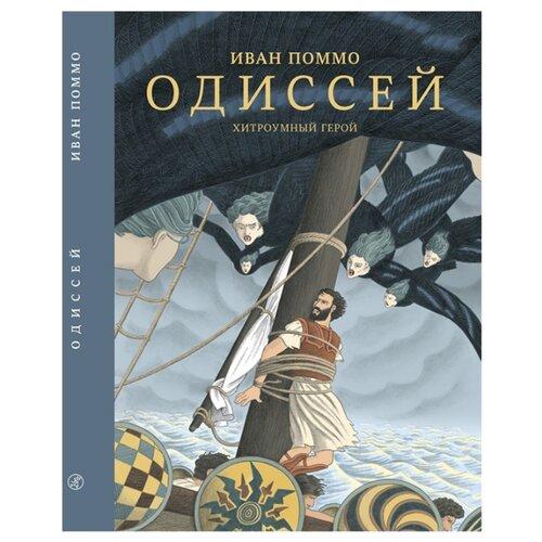 Купить Поммо И. Одиссей. Хитроумный герой , Самокат, Детская художественная литература