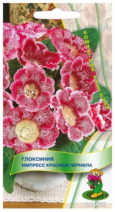 Семена ПОИСК Глоксиния Импресс Красные чернила 5 шт.