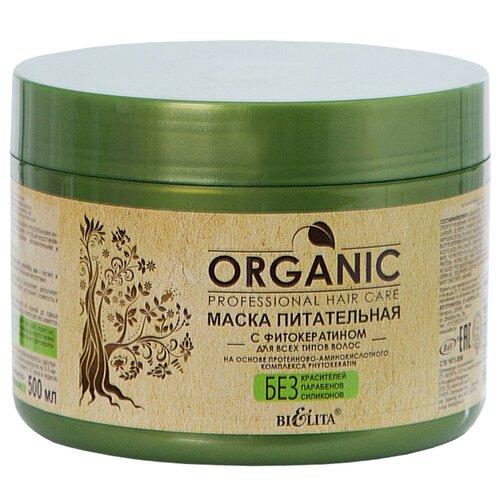 Bielita Professional Organic Hair Care Маска питательная с фитокератином для волос и кожи головы, 500 мл bielita professional hair care