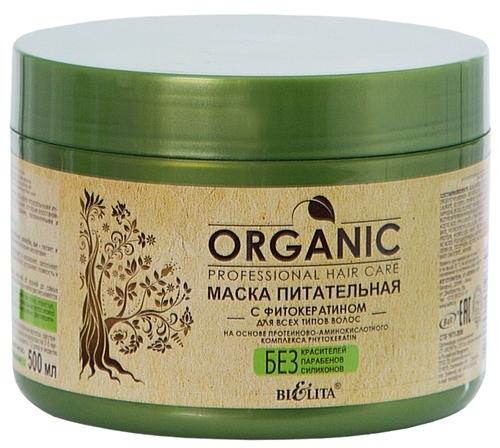 Стоит ли покупать Bielita Professional Organic Hair Care Маска питательная с фитокератином для волос и кожи головы? Отзывы на Яндекс.Маркете