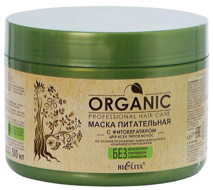 Bielita Professional Organic Hair Care Маска питательная с фитокератином для волос и кожи головы — купить по выгодной цене на Яндекс.Маркете