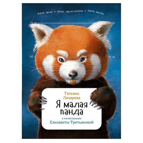 Купить Лазарева Т. Занимательная зоология. Я малая панда , Альпина Паблишер, Познавательная литература