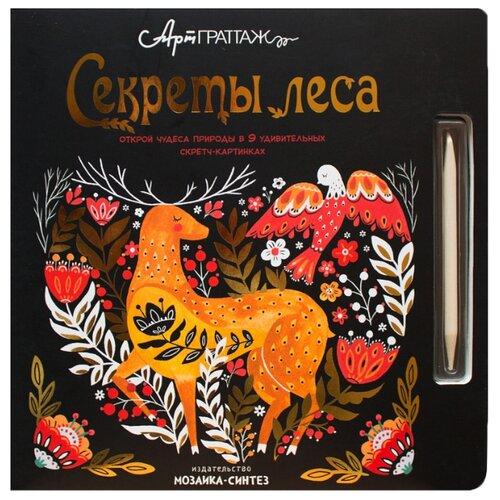 Купить Гравюра Мозаика-Синтез Секреты леса (978-5-43151-166-0) цветная основа, Гравюры