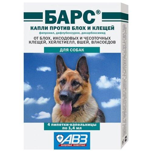 Барс (АВЗ) капли от блох и клещей инсектоакарицидные для собак и щенков капли для кошек авз барс форте инсектоакарицидные от внеш паразитов 3 пипетки