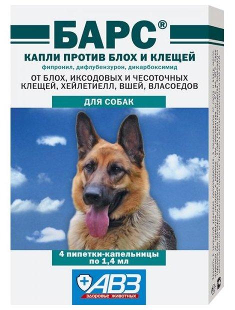 Барс Капли против блох и клещей для собак от 10 до 20 кг, 1 доза 2,8 мл (фипронил, дифлубензурон, дикарбоксимид) АВЗ