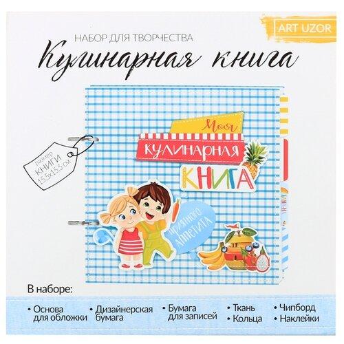 Купить Набор для создания кулинарной книги Арт Узор Книга маленького поваренка 2996905, 15, 5 × 15, 5 × 2, 5 см белый/голубой, Бумага и наборы