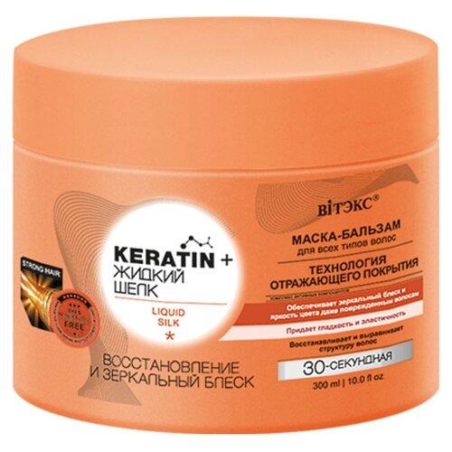 Витэкс Keratin + Жидкий шелк Маска-бальзам для всех типов волос Восстановление и зеркальный блеск, 300 мл жидкий блеск для волос