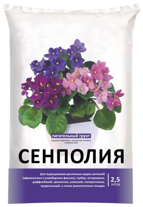 Грунт Нов Агро Для сенполий 2.5 л.