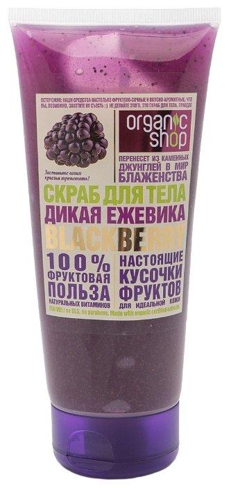 Organic Shop Скраб для тела Фрукты Дикая ежевика blackberry