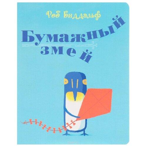 Купить Биддальф Р. Бумажный змей , Поляндрия, Детская художественная литература