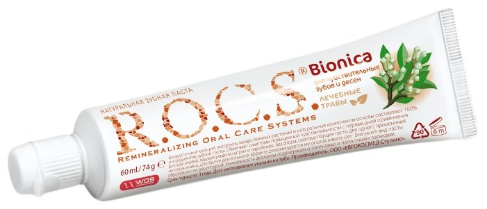 Зубная паста R.O.C.S. Бионика для чувствительных зубов