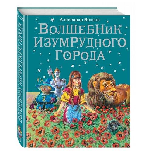 Купить Волков А.М. Волшебник Изумрудного города , ЭКСМО, Детская художественная литература