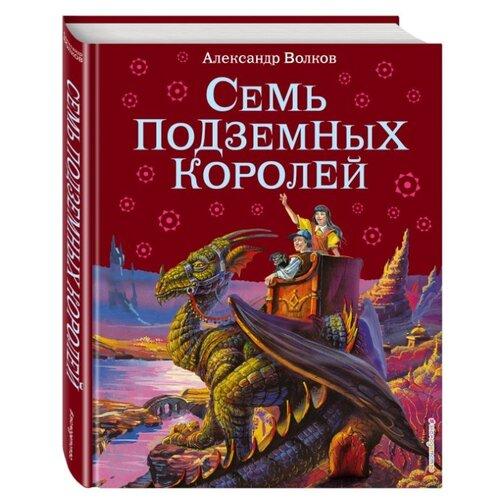 Волков А.М. Семь подземных королей александр волков семь подземных королей ил а власовой