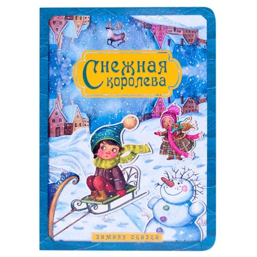 Андерсен Х.К. Зимняя сказка. Снежная королева