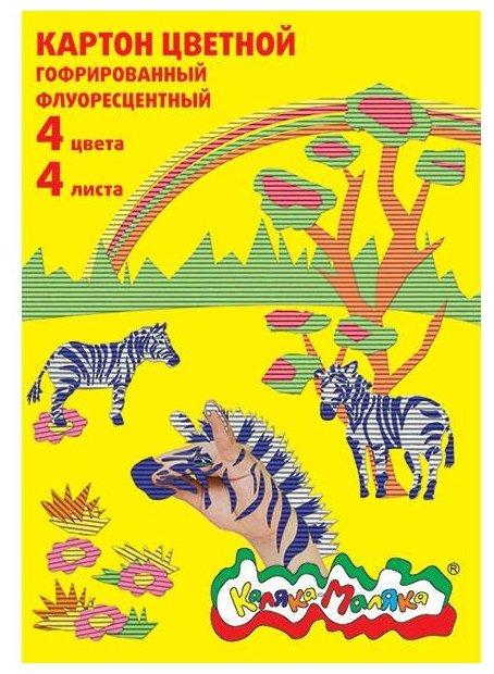 Цветной картон гофрированный флуоресцентный Зебры Каляка-Маляка, A4, 4 л., 4 цв.