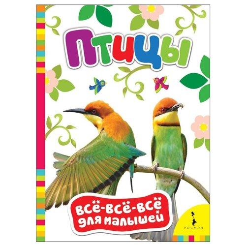 Все-все-все для малышей. Птицы цена 2017