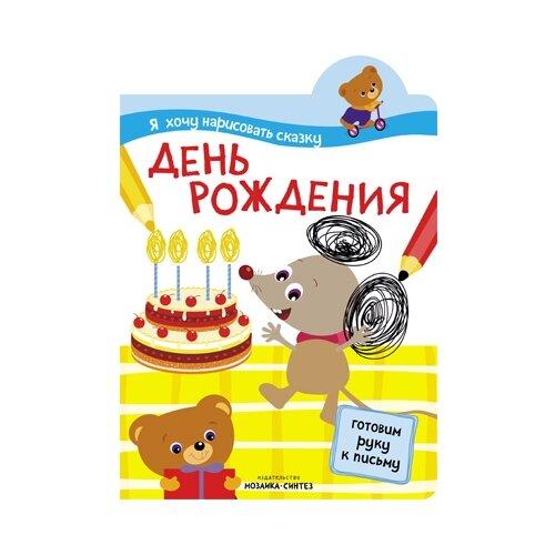Фото - Я хочу нарисовать сказку. День рождения книжки игрушки мозаика kids кем я хочу стать необычные профессии