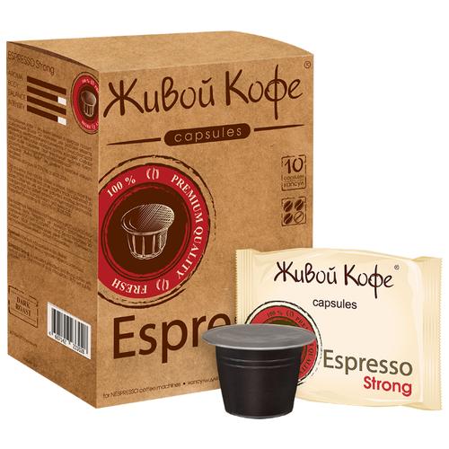 Кофе в капсулах Живой Кофе Espresso Strong (10 капс.)