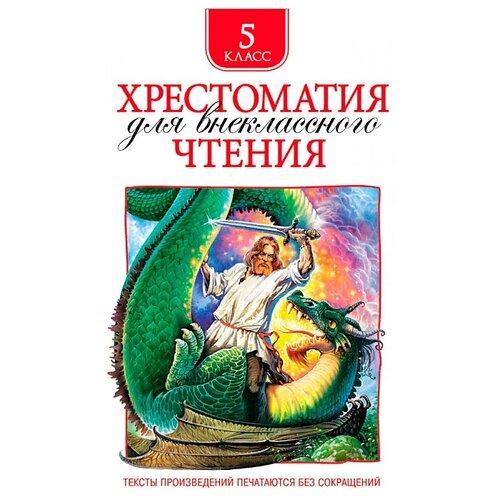 Хрестоматия для внеклассного чтения. 5 класс юдина елена ивановна музыкальная хрестоматия 5 класс