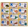 Электронный плакат Умка Азбука игрушек
