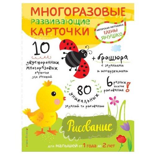 Купить Набор карточек ЭКСМО Авторская методика Елены Янушко. Рисование для малышей от 1 года до 2 лет 10 шт., Дидактические карточки