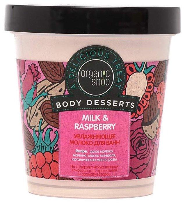 Organic Shop Молоко для ванн увлажняющее Milk & raspberry, 450 мл