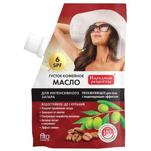 Fito косметик Народные рецепты кофейное масло для интенсивного загара Увлажняющее SPF 6 50 мл средство для загара spf 50