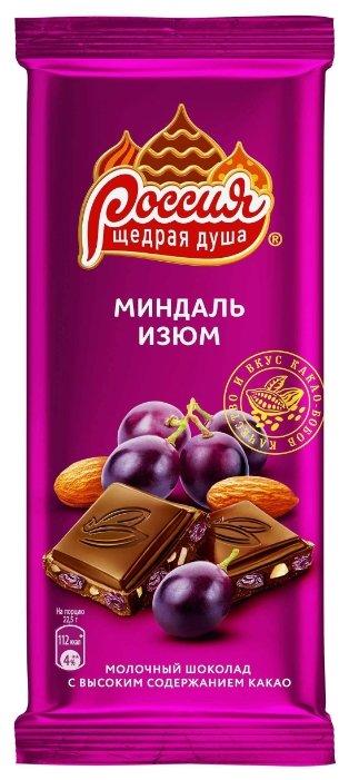 Шоколад Россия - Щедрая душа! молочный с миндалем и изюмом