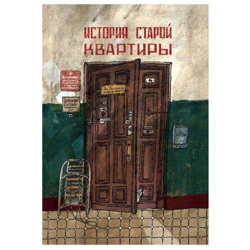 Купить Литвина А. История старой квартиры , Самокат, Детская художественная литература