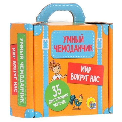 Купить Набор карточек Prof-Press Умный чемоданчик. Мир вокруг нас 11.3x11.3 см 35 шт., Дидактические карточки